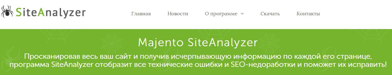Сервис SiteAnalyzer