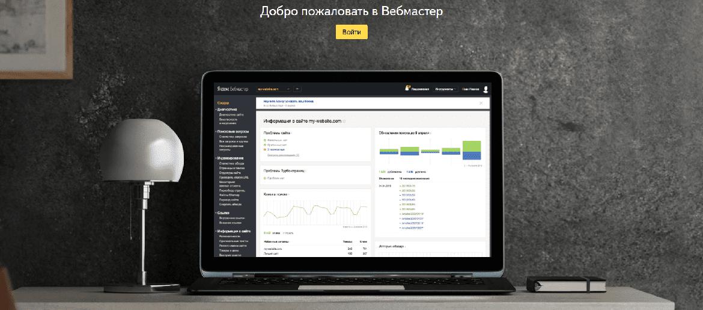 Сервис Webmaster.Yandex